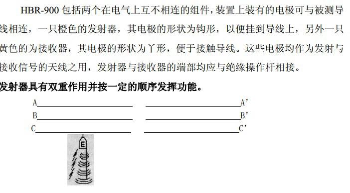 HBR-900无线核相器使用说明书