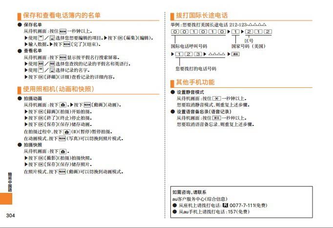 京瓷K003手机使用说明书