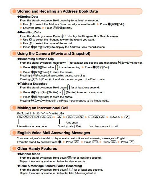 卡西欧W21CA手机使用说明书