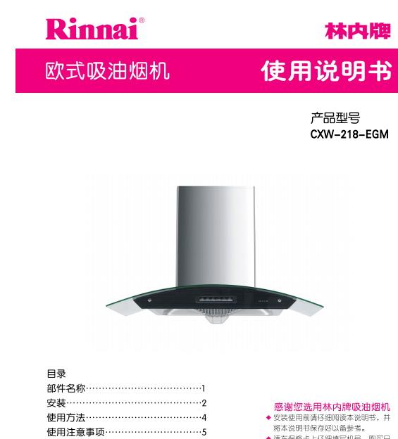林内CXW-218-EGM吸油烟机使用说明书