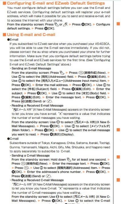 卡西欧A5403CA手机使用说明书