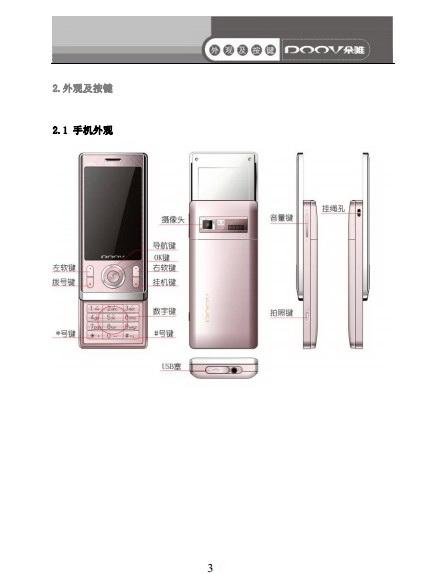 朵唯手机S689说明书