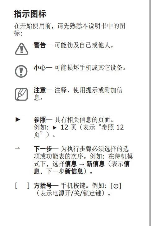 三星I9003中文说明书