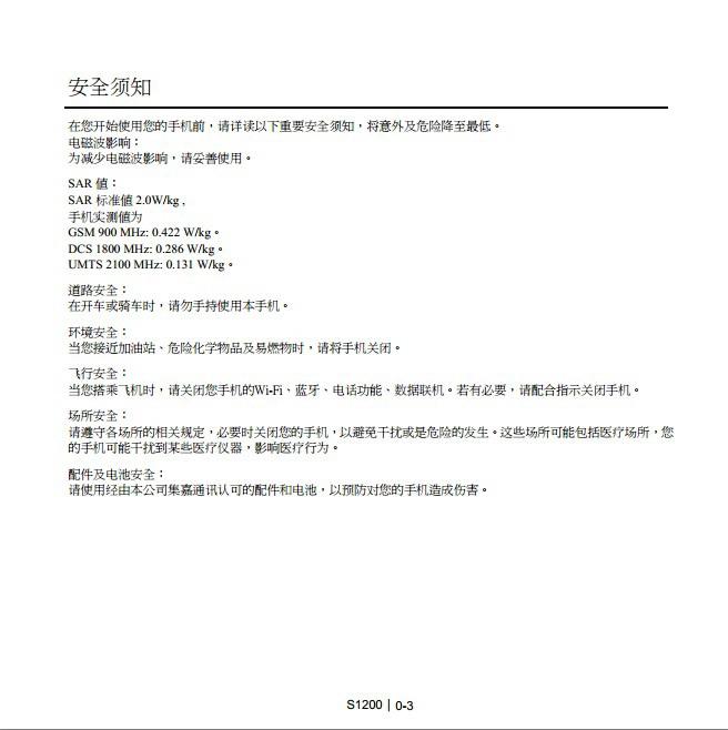 技嘉S1200手机使用说明书