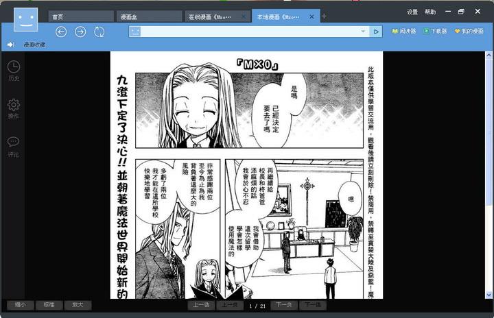 多漫浏览器(漫画下载器)
