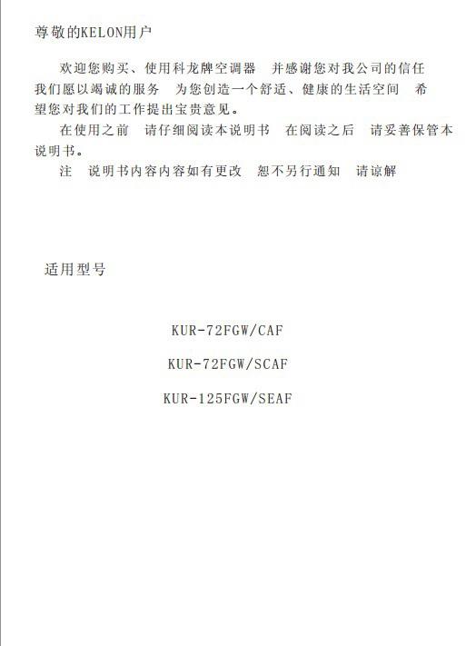 海信KUR-72FGW/CAF风管送风式空调机组使用安装说明书