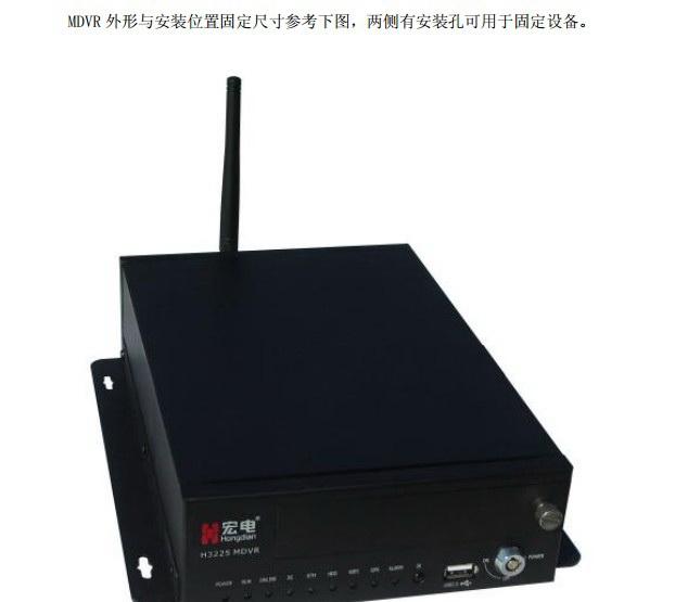 宏电DVS H3225无线视频监控使用说明书