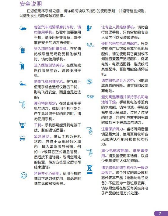华硕 ASUS T20手机使用说明书