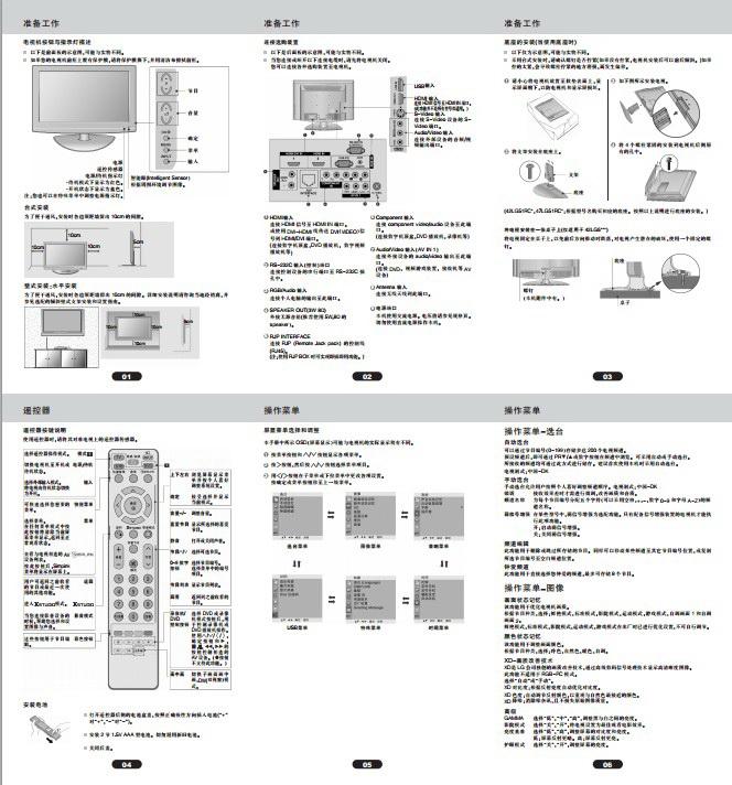 LG 42LG5FRC-TA液晶彩电使用说明书