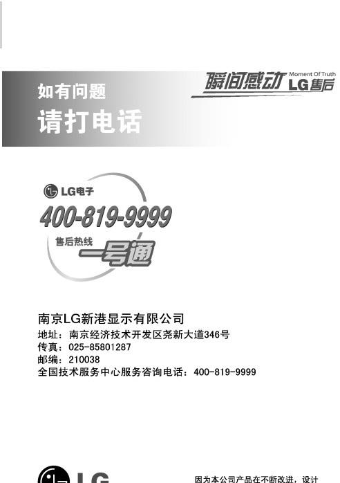 LG 52LG5FRC-TA液晶彩电使用说明书