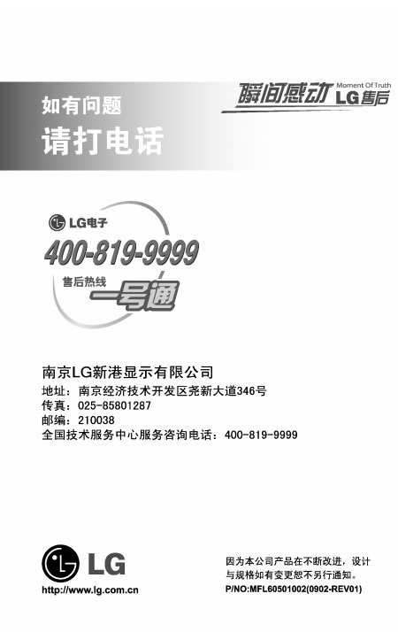 LG 42LG51RC-TA液晶彩电使用说明书