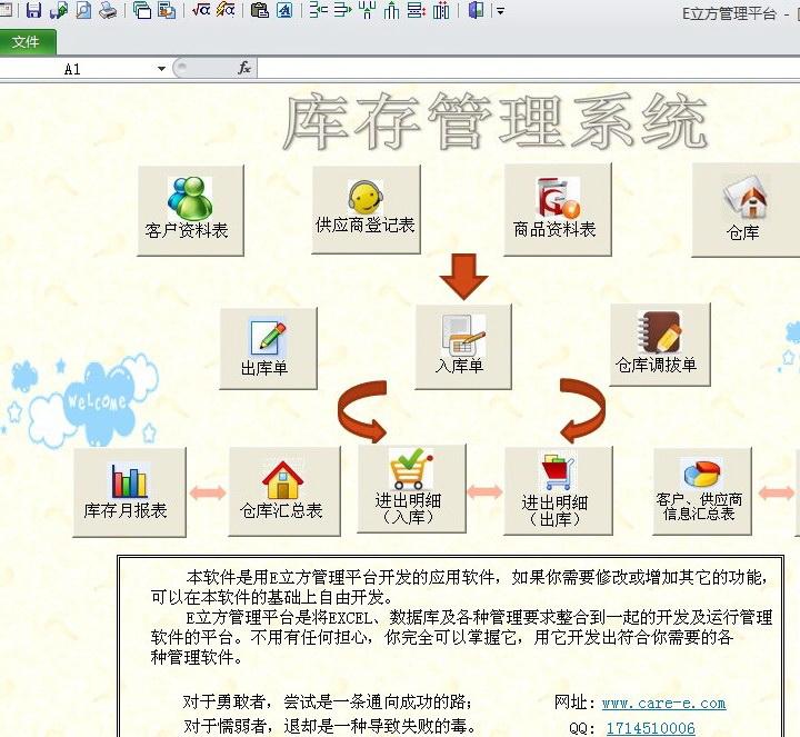 E立方免费库存管理系统