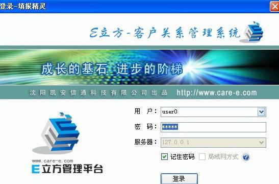 E立方免费客户关系管理系统(CRM)