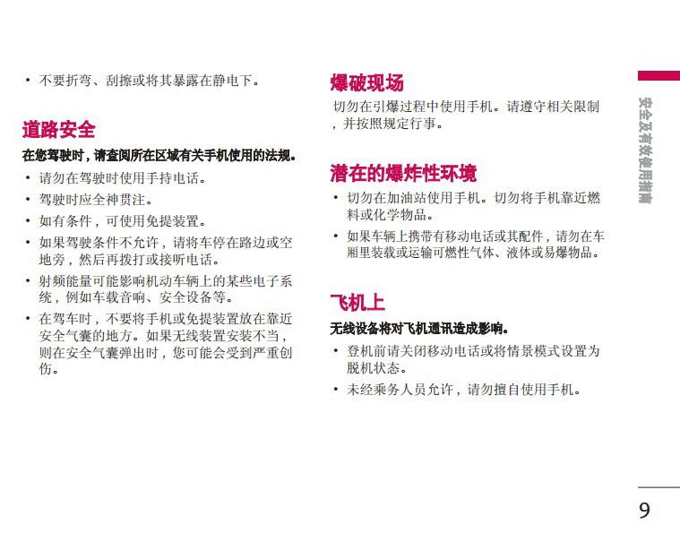 乐金手机KG338型使用说明书