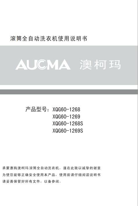 澳柯玛XQG60-1269洗衣机使用说明书