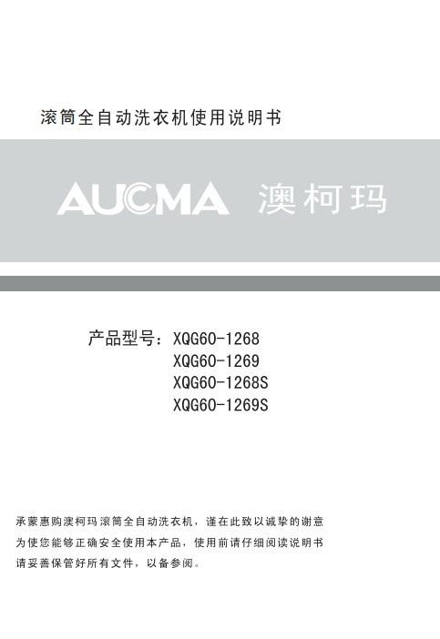 澳柯玛XQG60-1268S洗衣机使用说明书