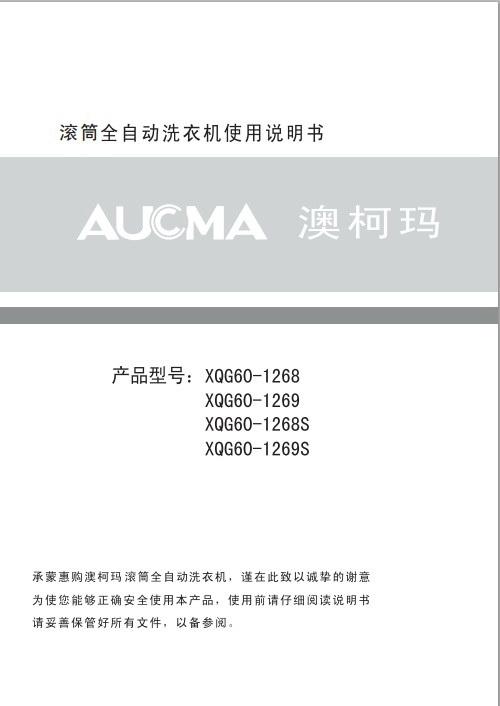 澳柯玛XQG60-1268洗衣机使用说明书