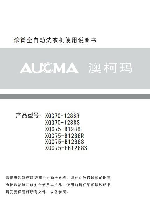 澳柯玛XQG75-FB1288S洗衣机使用说明书
