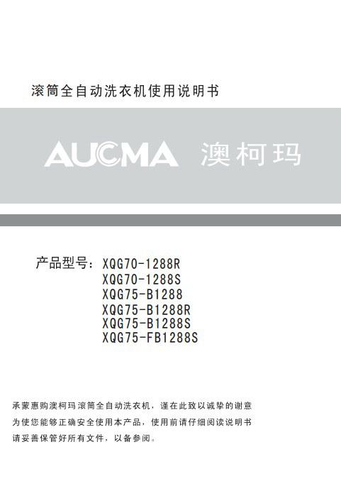 澳柯玛XQG70-1288R洗衣机使用说明书