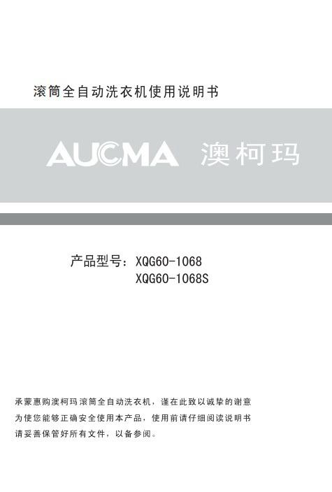 澳柯玛XQG60-1068S洗衣机使用说明书