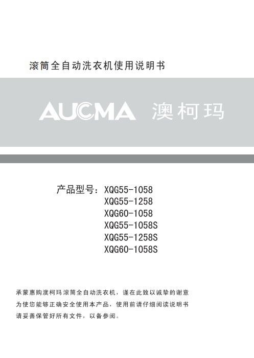 澳柯玛XQG55-1258S洗衣机使用说明书