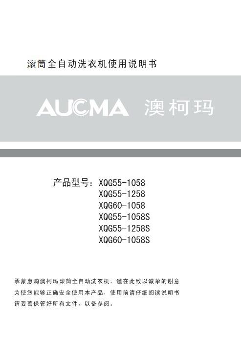 澳柯玛XQG55-1058S洗衣机使用说明书