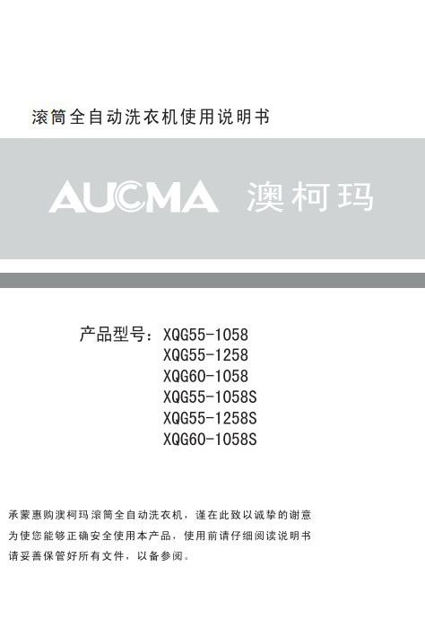 澳柯玛XQG60-1058洗衣机使用说明书