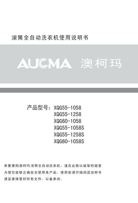 澳柯玛XQG55-1258洗衣机使用说明书