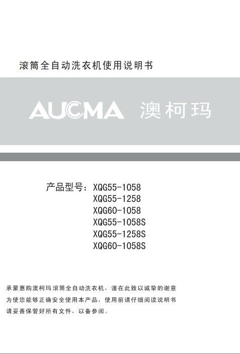 澳柯玛XQG55-1058洗衣机使用说明书