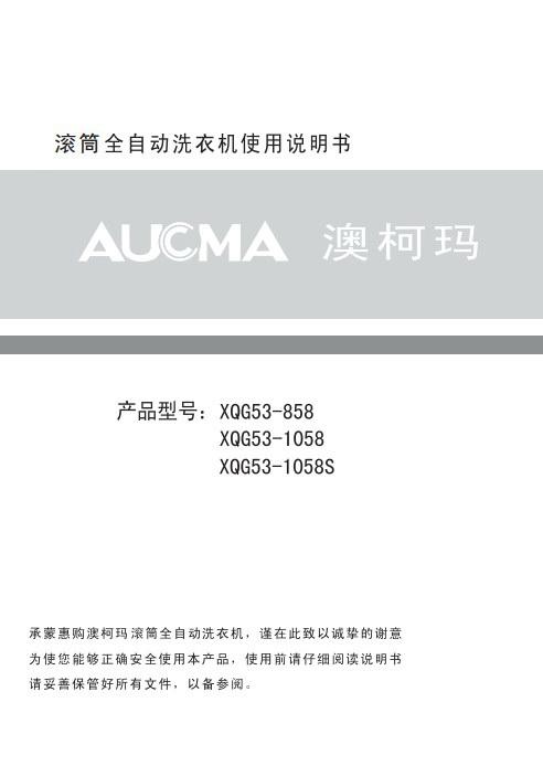 澳柯玛XQG53-1058S洗衣机使用说明书