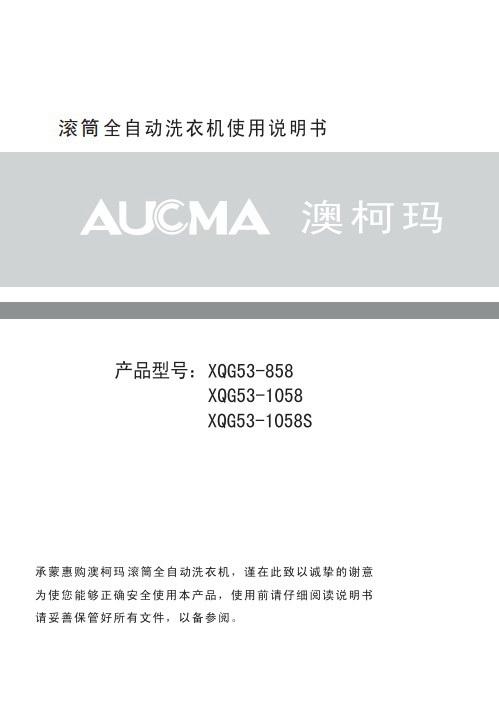澳柯玛XQG53-858洗衣机使用说明书