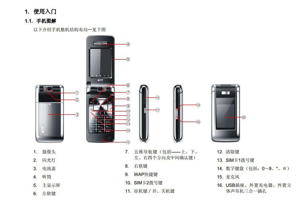 港利通手机K888型使用说明书