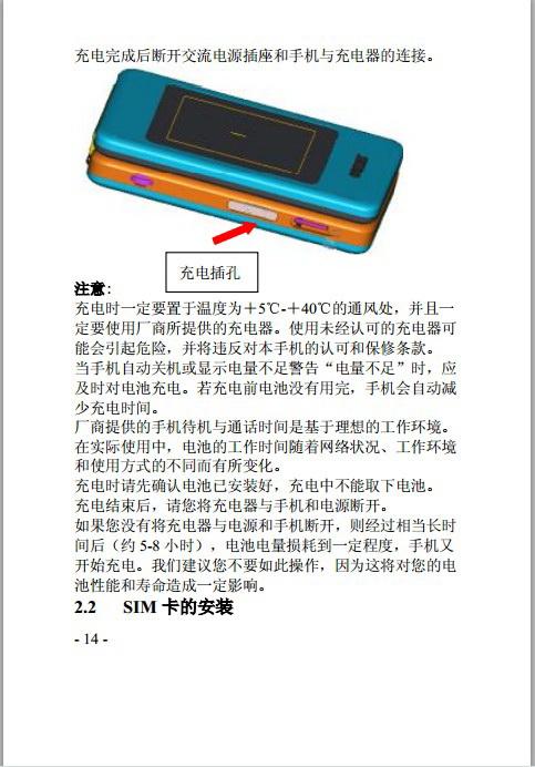 高科手机GK899型使用说明书