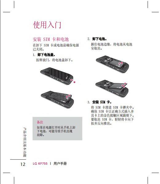 乐金手机KF755型使用说明书
