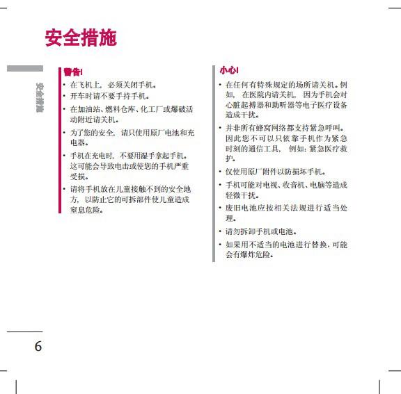 乐金手机KG70型使用说明书