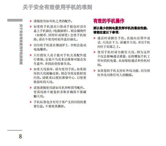 乐金手机KG77型使用说明书