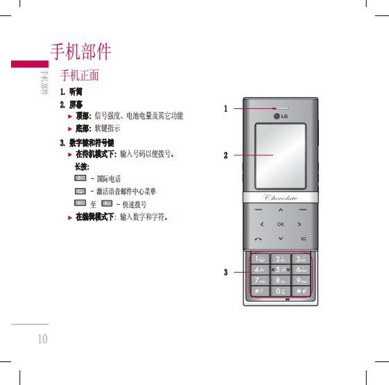 乐金手机KG90N型使用说明书