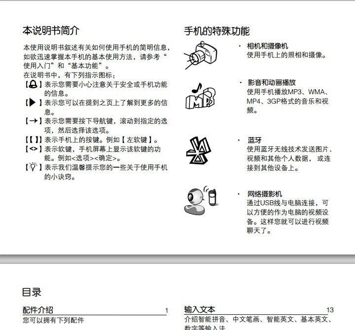 OPPO手机A113型说明书