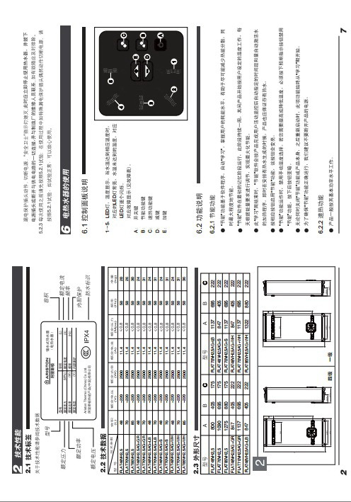 阿里斯顿FLAT70VH2.5平板电热水器使用说明书