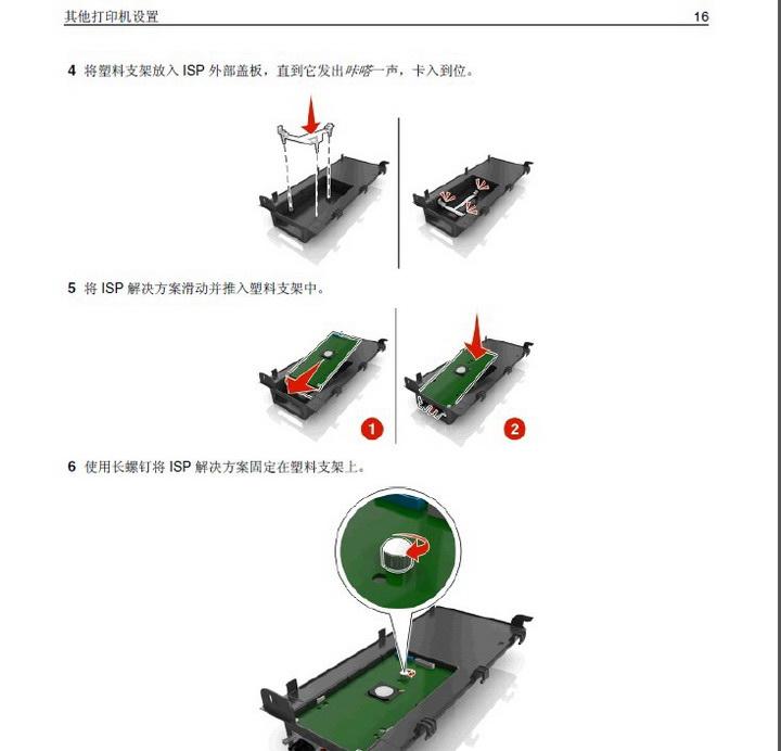 联想S4800DN打印机说明书
