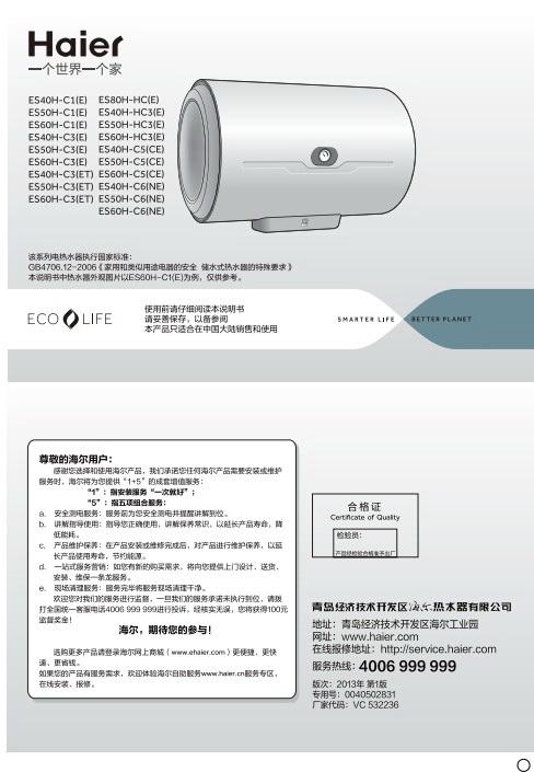 海尔es50h-c5(ce)热水器使用说明书图片