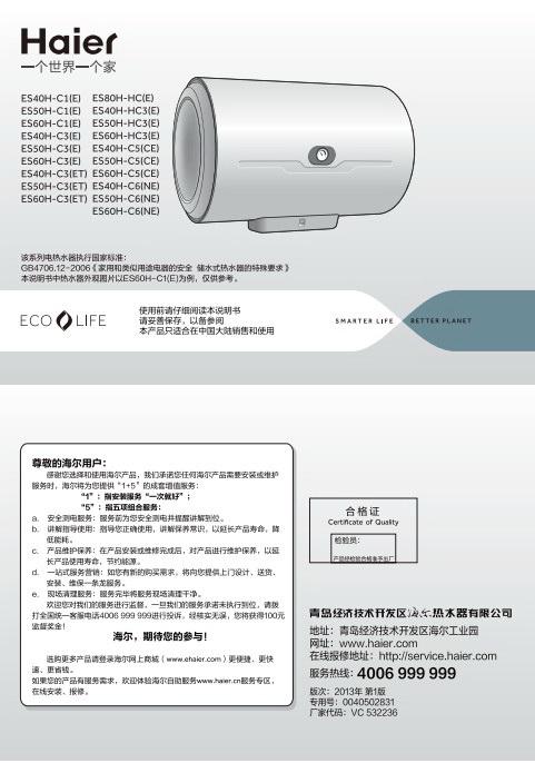海尔ES40H-C5(CE)热水器使用说明书