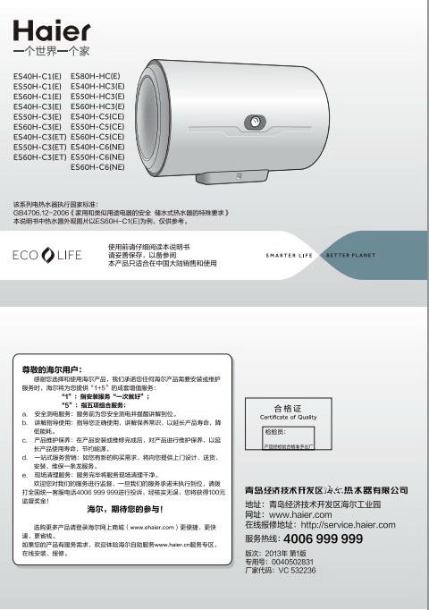 海尔ES40H-C6(NE)热水器使用说明书