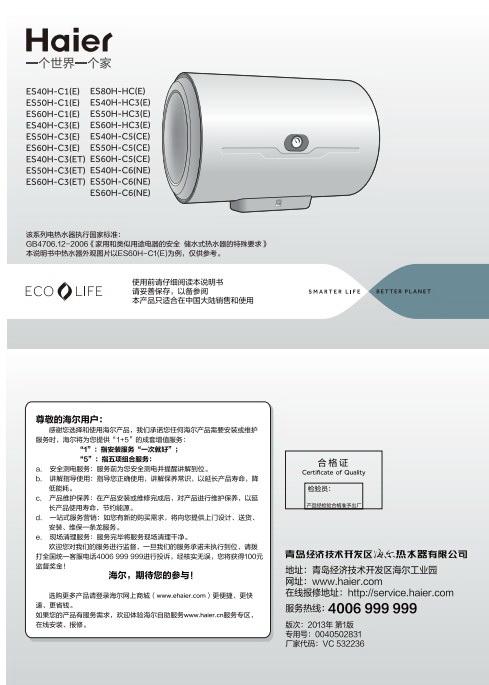 海尔ES60H-C6(NE)热水器使用说明书