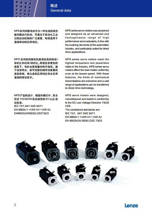 伦茨MPS0505203伺服电机用户手册