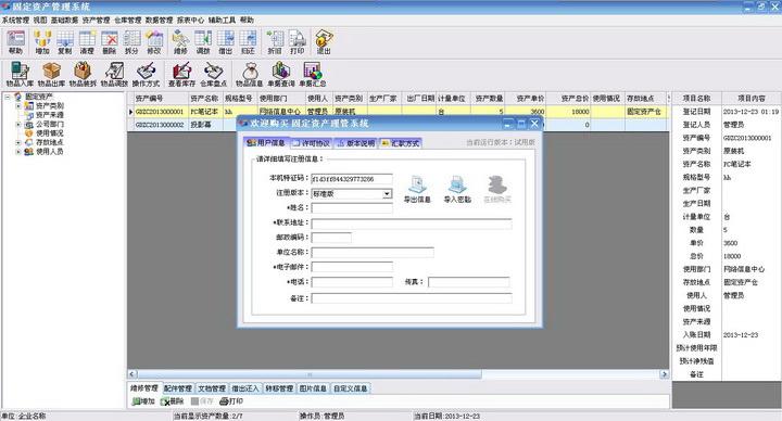 惠峰固定资产管理软件
