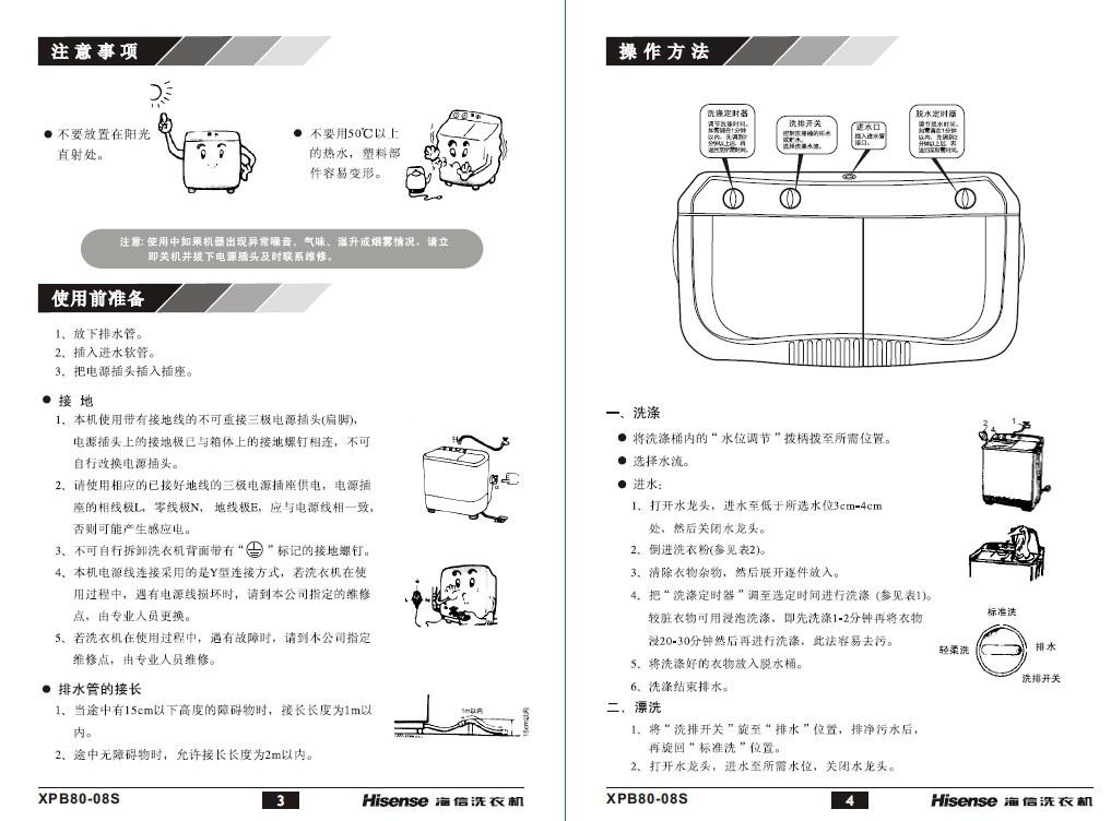 海信XPB80-08S洗衣机使用说明书