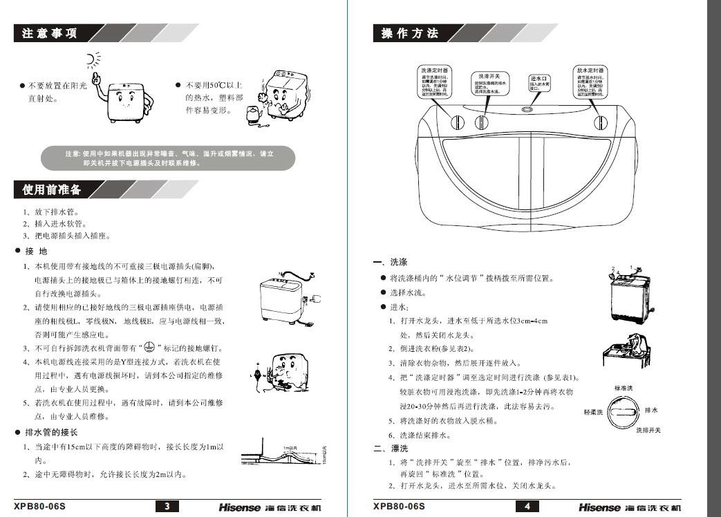 海信XPB80-06S洗衣机使用说明书