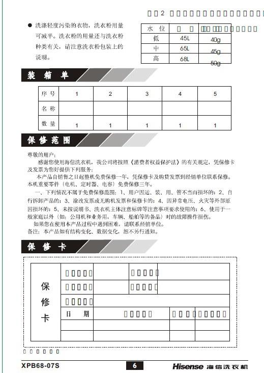 海信XPB68-07S洗衣机使用说明书
