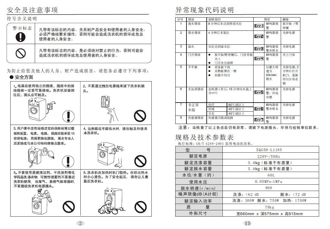 海信xqg50-l1185洗衣机使用说明书